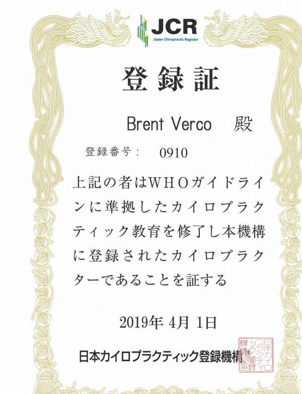 Niseko Chiropractic Brent Verco Japanese Chiropractic registration